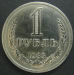 1 рубль 1983 год