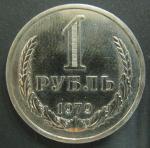 1 рубль 1979 год