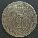 20 копеек 1932 год