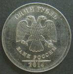 1 рубль 2014 год, ММД