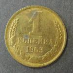 1 копейка 1963 г.
