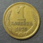 1 копейка 1970 г.