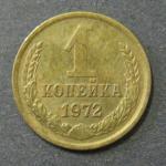 1 копейка 1972 г.