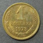1 копейка 1973 год.