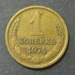 1 копейка 1974 год СССР