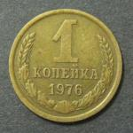 1 копейка 1976 г. СССР