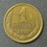 1 копейка 1977 год СССР
