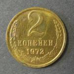 2 копейки 1972 г.