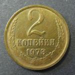 2 копейки 1973 год СССР