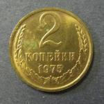 2 копейки 1975 г.