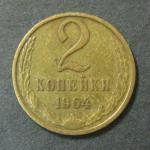 2 копейки 1964 г.