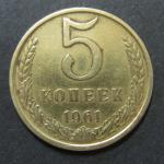 5 копеек 1961 г.