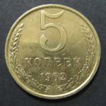5 копеек 1962 год СССР