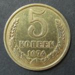 5 копеек 1974 г.