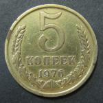 5 копеек 1976 год СССР