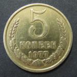 5 копеек 1977 год СССР