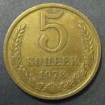 5 копеек 1978 г.