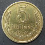 5 копеек 1979 г.