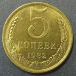 5 копеек 1982 г.