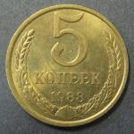5 копеек 1988 г.