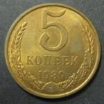 5 копеек 1989 г.