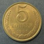 5 копеек 1991 г. ЛМД
