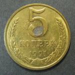 5 копеек 1991 г. ММД