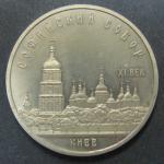 Юбилейная монета. Софийский собор. XI век. Киев.