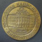 Настольная медаль. Российская Национальная Библиотека. Основана в 1795 году