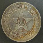 50 копеек РСФСР 1921 год. АГ