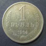 1 рубль 1964 года.