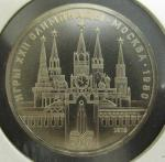 1 рубль 1978 год. Игры XXII Олимпиады Москва-1980. UNC, АЦ