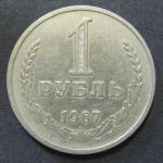1 рубль 1967 г.