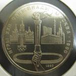 1 рубль 1980 год. Игры XXII Олимпиады Москва-1980. UNC, АЦ