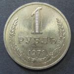 1 рубль 1971 г.