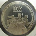 3 рубля 1987 год. 70 лет Великой Октябрьской Социалистической революции, Proof