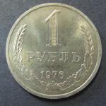1 рубль 1976 г. СССР