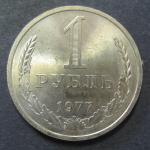 1 рубль 1977 год.