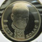 1 рубль 1992 год. 110 лет со дня рождения Я. Коласа, Proof