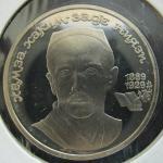 1 рубль 1989 год. 100 лет со дня рождения Ниязи, Proof