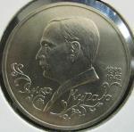 1 рубль 1992 год. 110 лет со дня рождения Я. Купалы, АЦ, UNC