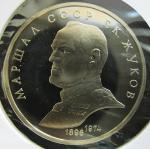1 рубль 1190 год. Маршал СССР Г.К. Жуков, Proof