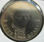 1 рубль 1992 год. 110 лет со дня рождения Я. Коласа, АЦ, UNC