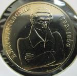 1 рубль 1992 год. 200 лет со дня рождения Н.И. Лобачевского, АЦ, UNC