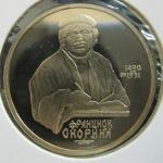 1 рубль 1990 год. 500 лет со дня рождения Ф. Скорины, Proof