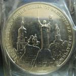 3 рубля 1993 год. 50 лет освободждения Киева, АЦ, UNC