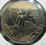 3 рубля 1992 год. 19-21 августа, АЦ, UNC