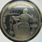 1 рубль 1990 год. 150 лет со дня рождения П.И. Чайковского, Proof