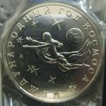 3 рубля 1992 год. Международный год космоса, АЦ, UNC