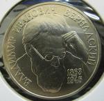 1 рубль 1993 год. 130 лет со дня рождения В.И. Вернадского, АЦ, UNC